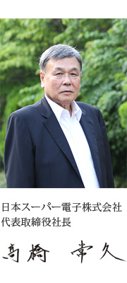 日本スーパー電子株式会社 代表取締役 高橋常久