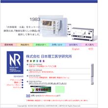 日本理工医学研究所