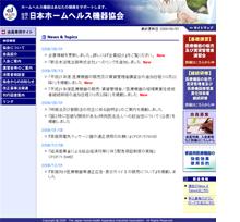 日本ホームヘルス機器協会