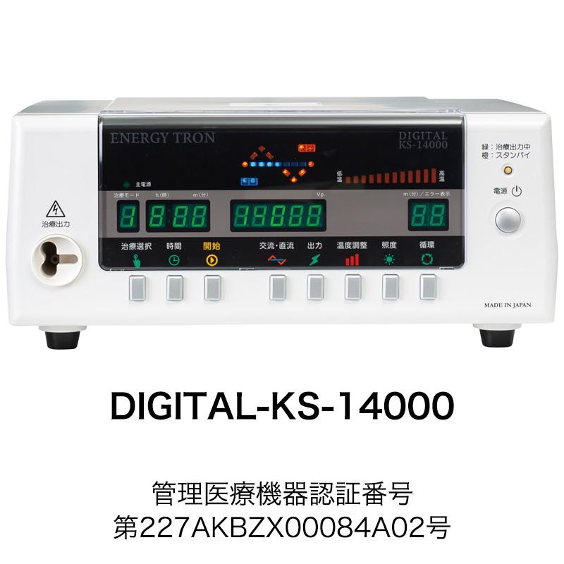電位治療器・エナジートロンDIGITAL-KS-14000