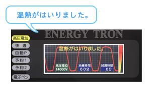 電位治療器・エナジートロンTT-MAX8