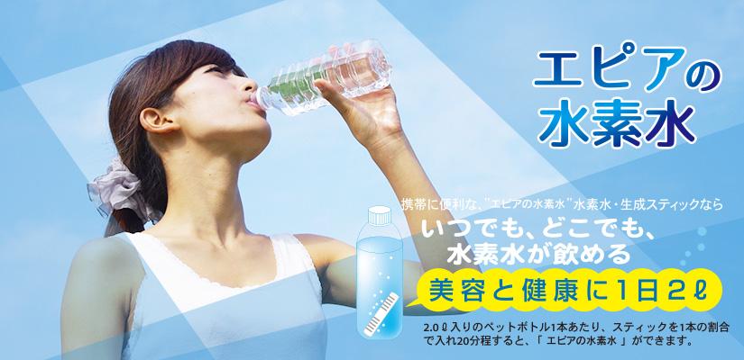 エナジー水素水