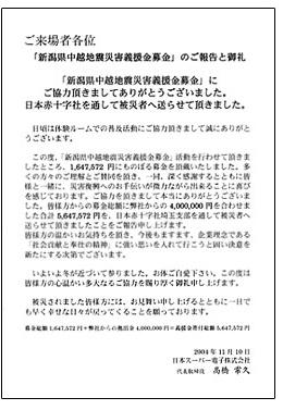 2004年 新潟県中越地震被災者への寄与