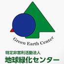 特定非営利活動法人 地球緑化センター