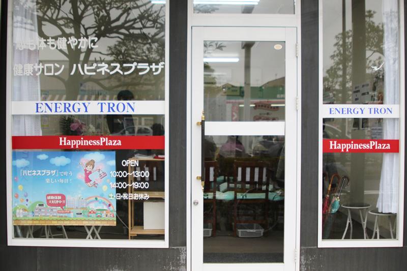 ハピネスプラザ河辺北店 オープンのお知らせ