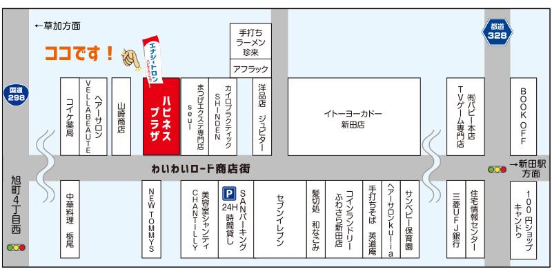 ハピネスプラザ新田店