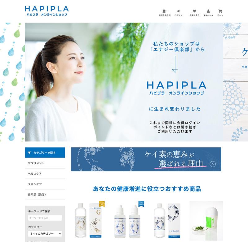 ハピプラ(オンラインショップ)